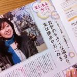 三重県の地域情報誌「Freek」さんに取材していただきました。