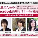 7/14(木)女性のためのfacebook活用セミナーin東京【満員御礼】