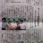 四日市市市政情報発信アドバイザーに選出されました。