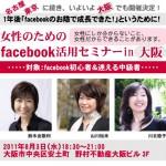 8/3(水)女性のためのfacebook活用セミナーin大阪【男性も大歓迎】