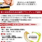 2013/2/11~第1回女性のための感性ブランディング講座in名古屋<募集中>