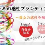 【残席5名】2013/5/27(月)~第2回女性のための感性ブランディング講座in名古屋【参加者募集】