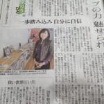 朝日新聞さんに掲載いただきました。
