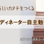 7/2(火)第1回住宅建築コーディネーター自主勉強会in名古屋