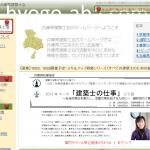 兵庫県建築士会でHPとブログの検索エンジン対策講座