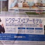住宅とPM2.5とも関係が?!