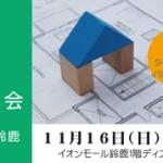 11/16(日)イオンモール鈴鹿(ベルシティ)で間取りチェックやクイズ大会を!