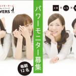 第1期パワーモニター&Weモニターの募集開始【締切:3/31】