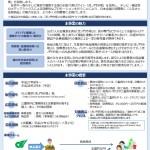 三重県が通販サイトで販売する「ふるさと名物商品」を募集中です!
