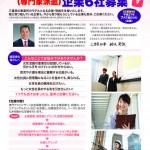 """2015/7/16(木)三重県が""""本気で""""女性の活躍推進に取組む企業を募集しています!"""