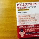 第1回ビジネスマネジャー検定試験の結果