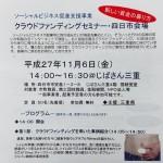 11月6日(金)三重県主催のクラウドファンディングの四日市セミナー