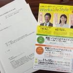 今年度の三重県男女共同参画審議会も大詰めです。