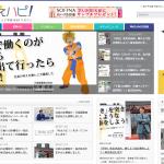 三重県内の中学、高校生・大学生の保護者向けのキャリア学習WEBマガジンをオープンしました。