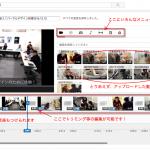 三重県建築士会三泗支部のユニバーサル研修の様子をYouTube動画編集エディタで編集してみた…