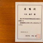 桑名市さんの行政改革委員に任命いただいて得たもの