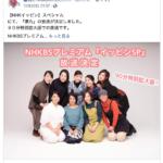 2020/1/28三重のロールモデル・梶浦明日香さん、NHK『イッピンSP』にて放送されます!